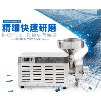 新品五谷研磨设备 不锈钢磨粉机颗粒研磨机旭朗厂家直销 HK-860商用磨粉机