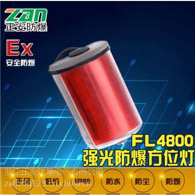 【正安防爆】FL4800强光防爆方位灯