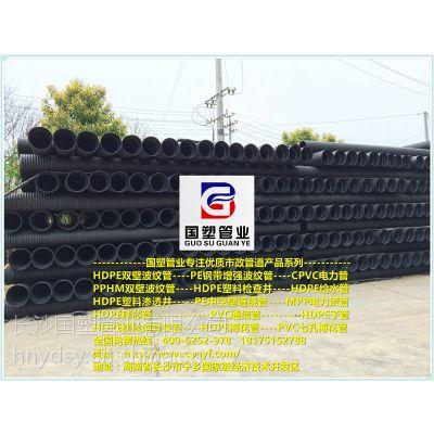 宜章县钢带增强波纹管,国塑管业PE钢带管,湖南张家界市PPHM双壁波纹管