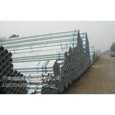 供应天津热镀锌钢管|友发利达钢管|q235友发钢管|武清钢管厂家批发