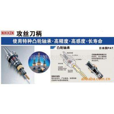 专业供应日本进口NIKKEN日研攻丝刀柄 BT-NPU系列