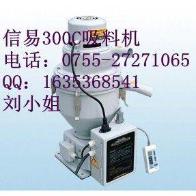 供应信易牌传质设备 信易牌供料设备 输送料机