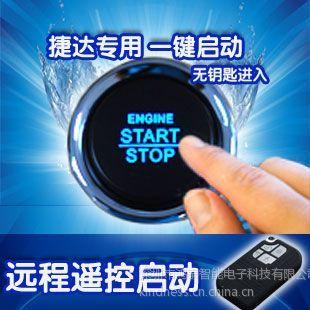 供应捷达一键启动远程启动无匙进入高级防盗自动升窗