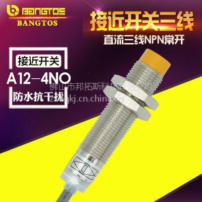 供应正品邦拓斯BANGTOS接近开关A12-4NO三线NPN常开M12直流DC24V金属感应传感器