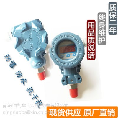 青岛佰利鑫2088扩散硅智能压力变送器传感器4-20mA 大量程高温防爆LED显示压力变送器高精度