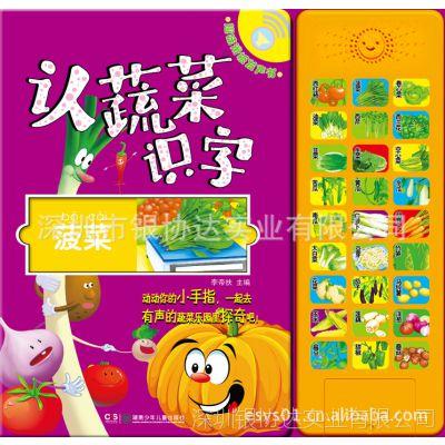 宝宝识蔬菜电子发声器 恐龙声 昆虫动物系列幼儿早教玩具