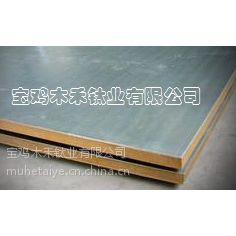木禾钛业精品钛钢复合板