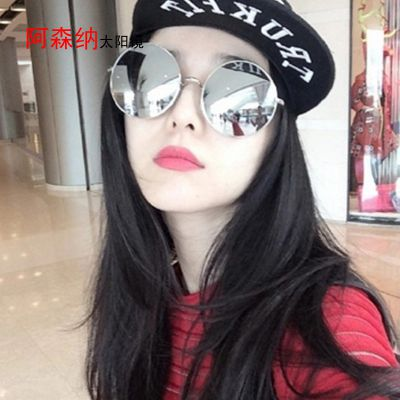 阿森纳2015新品范冰冰女款反光炫彩太阳镜圆框眼镜大框墨镜潮百搭