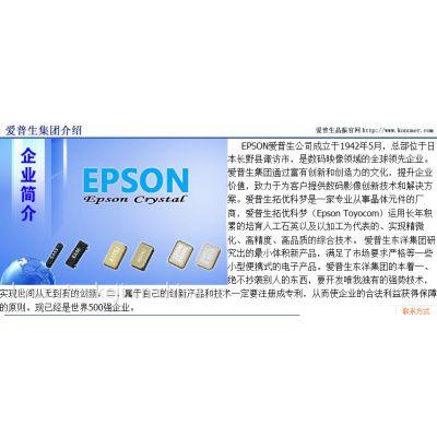 爱普生晶振MC-146,32.768K/12.5PF/±20PPM/7015原装现货