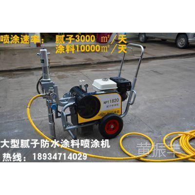广西腻子喷涂机 长江NPT1820价格 厂家 图片