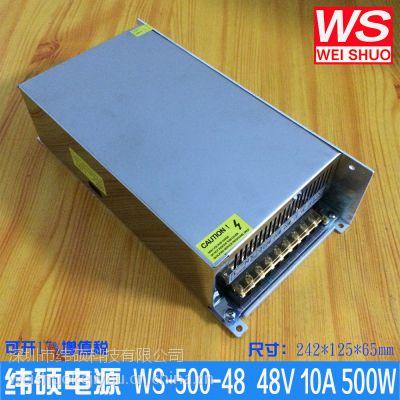 纬硕48V10A开关电源 48V500W开关电源 马达电源