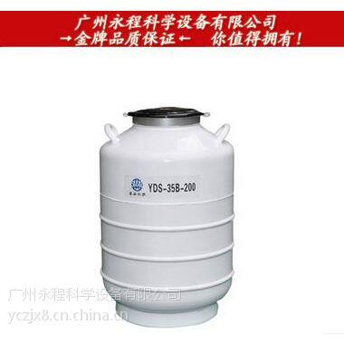 四川亚西 运输贮存两用液氮容器 YDS-35B-200 医用35升液氮罐