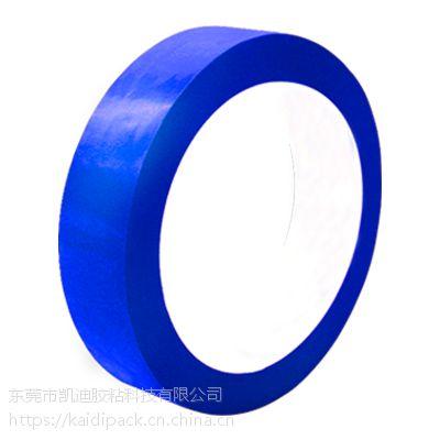 东莞厂家批发各蓝色玛拉胶带KAIDI-2430亦可订做