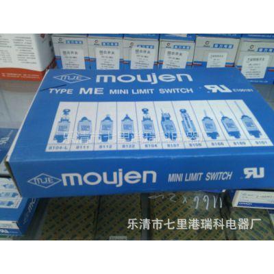 供应高品质台湾茂仁行程开关ME-9101