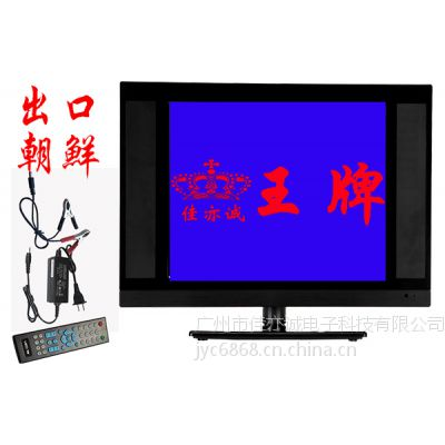 供应液晶电视批发 专业生产液晶电视厂家 广州液晶电视厂家直销 供应液晶电视