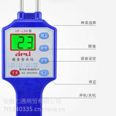 芜湖粮食水分仪 稻谷水分测定仪 玉米含水仪 棉花湿度测试仪水分测量 小麦水分计 含水率语音检测仪器