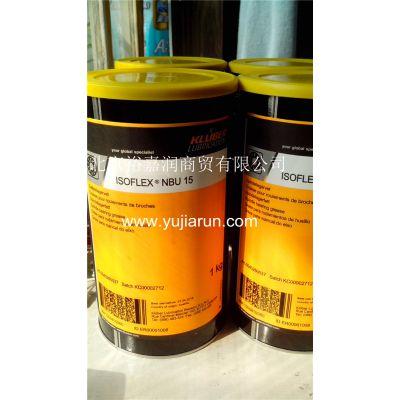 供应克鲁勃KLUBER润滑油NBU15长效高速轴承润滑脂