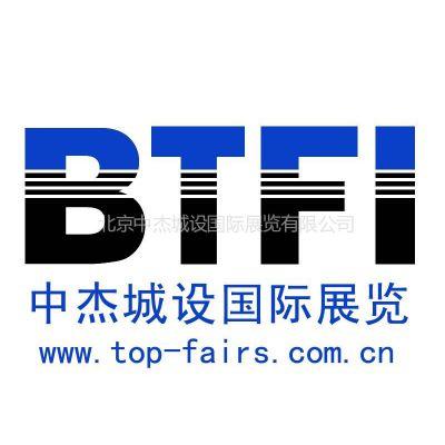 供应2013年中国出口商品展览会——伊斯坦布尔