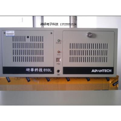 供应研华IPC-610-L【4U 15槽上架式机箱,支持前部可访问风扇】