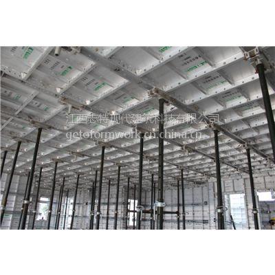供应GETO厂家直销绿色铝合金模板、建筑铝模板、广东模板生产厂家