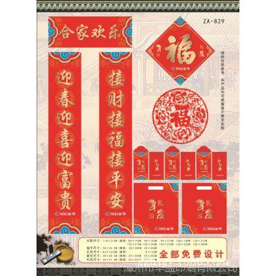 新春对联 开业对联专版批发对联/春联门贴 厂家广告宣传印刷LOGO