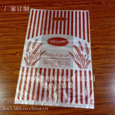 供应烘焙食品袋 烘焙包装袋 PO 手提塑料袋厂