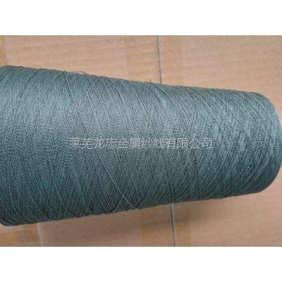 供应涤纶不锈钢导电纱 150D抗静电纱
