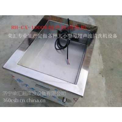 电镀超声波清洗机-RH-CX各种电镀工艺品超声波清洗机设备能彻底清洗干净