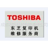 供应成都东芝toshiba复印机维修