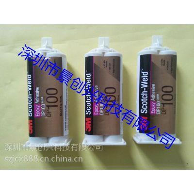 供应3MDP-100环氧树脂胶 3MDP100