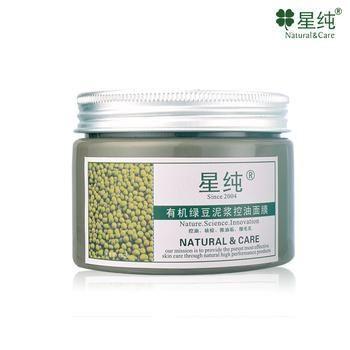 供应星纯绿豆泥浆面膜