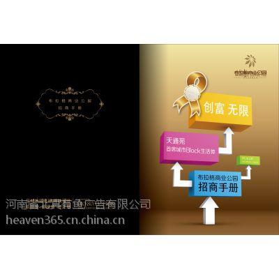 供应郑州宣传册设计 招商手册设计 产品图册