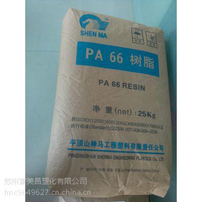 PA66 河南神马尼龙 EPR27 注塑级 汽车配件 家电配件