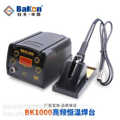 深圳白光bk1000电烙铁 数显焊台 90w焊台