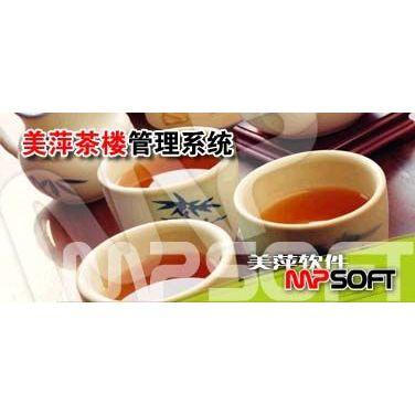 供应贵阳美萍茶楼管理里软件