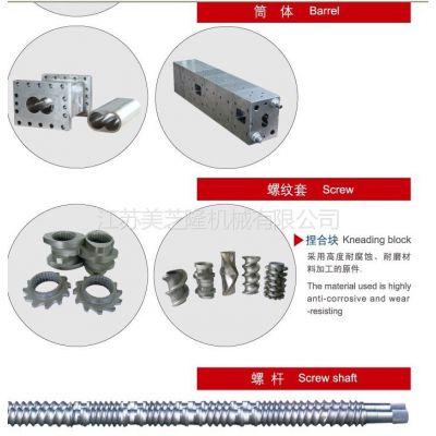 供应供应塑料挤出机 造粒机 管材设备 塑机配件双螺杆合金机筒 螺纹套 螺杆
