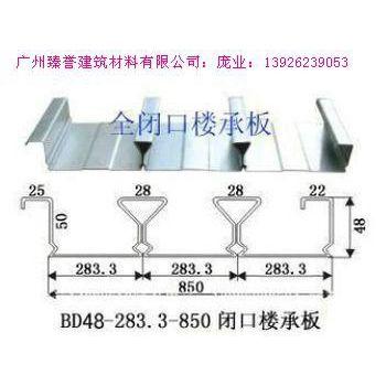 供应广州臻誉专业生产和供应江门板型齐全、经济实用的全闭口楼承板