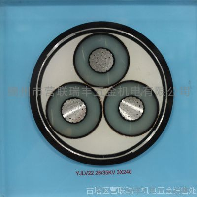 供应沈阳艾克聚氯乙烯绝缘聚氯乙烯护套铠装高压35KV铝电缆YJLV22