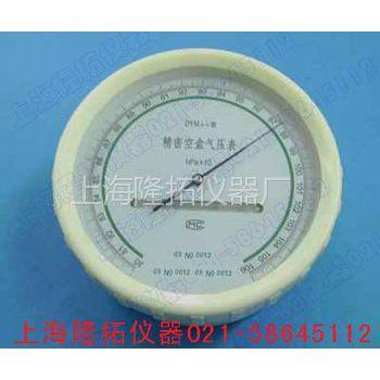 供应DYM4-1精密空盒气压表,空盒气压表