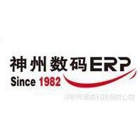供应神州数码制造业ERPLED灯电子行业易飞9.07
