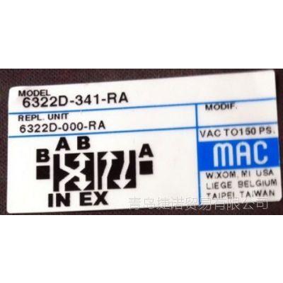MAC气动阀6322D-341-RA原装正品 山东代理 中国代理商 青岛捷诺