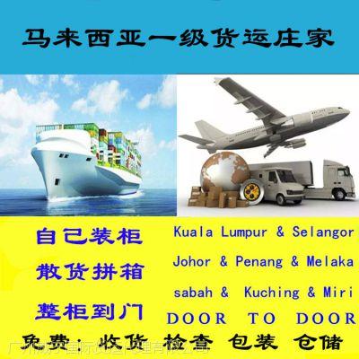 深圳横岗出口家私到马来西亚海运包税双清,散货整柜到门