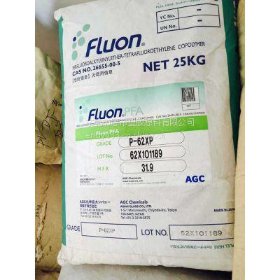 现货供应日本旭硝子P-62XP高流动注塑级PFA塑料