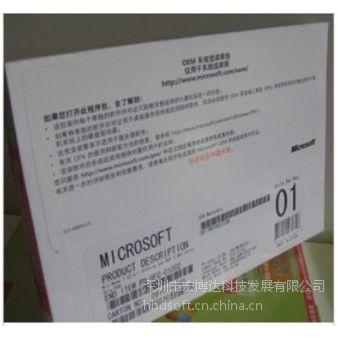 深圳微软代理 windows 7 pro专业版 win7批发价格