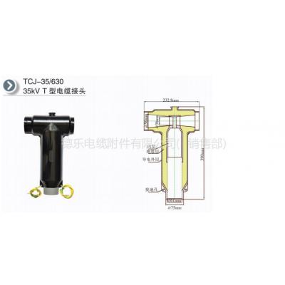 供应35kv/630A 美式T型电缆接头 T型避雷器 德乐厂家供应 零利润