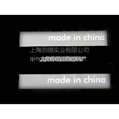 供应透明商标带,透明印字带,服装辅料