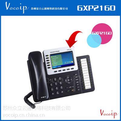 供应Grandstream GXP2160智能高端IP话机4.3寸 五方会议