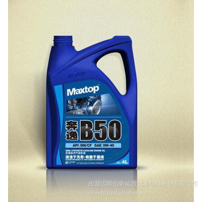 迈斯拓奔逸B50 - 合成技术汽油机油 SM/CF