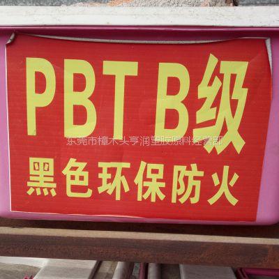 厂家直销PBT再生料阻燃防火V0 特级加纤GF30%黑色PBT再生颗粒
