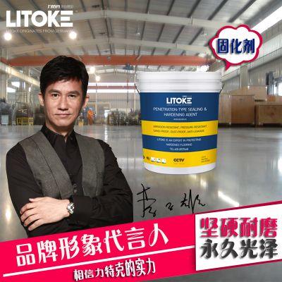 力特克水泥密封固化剂 物流地坪硬化材料厂家 加硬钢化地坪 地坪起砂翻新